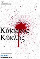 Image of Kokkinos kyklos