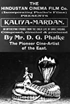 Image of Kaliya Mardan