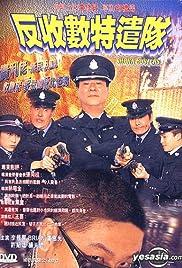 Baan sau chuk dak hin dui Poster