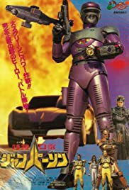 Tokusou Robo Janperson the Movie: Forever my mother, Operating room of love and Fire Poster