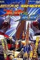 Image of Kamen Rider Blade: Blade vs. Blade