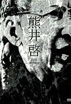 Nippon no kuroi natsu - Enzai