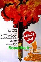 Image of Ansuyeh Atash