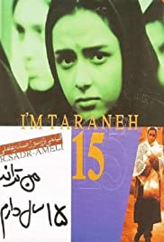 I Am Taraneh, I Am Fifteen Years Old (2002) Poster - Movie Forum, Cast, Reviews