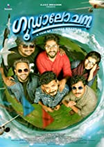Goodalochana Malayalam(2017)