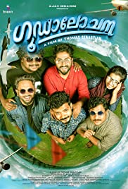 Goodalochana (2017) Malayalam