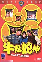 Image of Niu gui she shen
