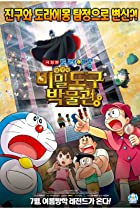 Image of Doraemon the Movie: Nobita's Secret Gadget Museum