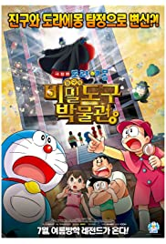 Watch Movie Doraemon the Movie: Nobita's Secret Gadget Museum (2013)
