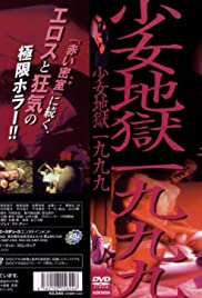 Shôjo jigoku ichi kyû kyû kyû(1999) Poster - Movie Forum, Cast, Reviews