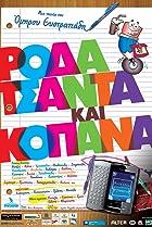 Image of Roda tsanta kai kopana
