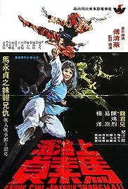 Shi men wei feng Poster