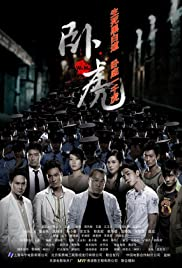 Wo Hu: Operation Undercover(2006) Poster - Movie Forum, Cast, Reviews