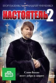 Nastoyatel 2 Poster