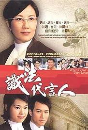 Sik fat doi yin yan Poster