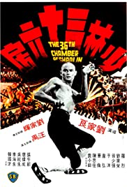 Shao Lin san shi liu fang Poster