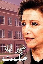 Dameer abla Hekmat Poster