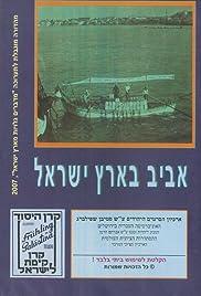 Aviv B'Eretz Yisrael Poster
