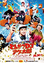 Tonkatsu DJ Age-Taro (2020) poster