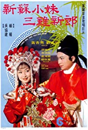 Xin Su xiao mei san nan xin lang Poster