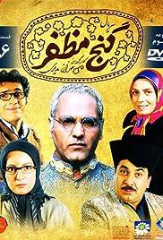 Baaghe Mozaffar Poster - TV Show Forum, Cast, Reviews