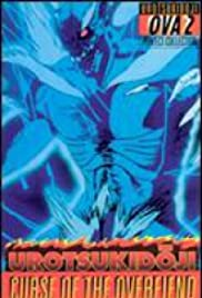 Chôjin densetsu 2: Chôjin jusatsu hen Poster
