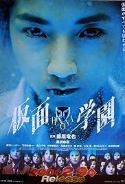 Kamen gakuen Poster