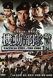 Kei tung bou deui - Ging lai Poster