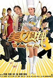 Mei nui sik sun(2007) Poster - Movie Forum, Cast, Reviews