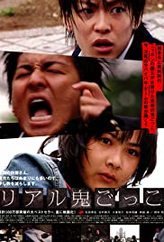 Riaru onigokko (2008) Poster - Movie Forum, Cast, Reviews
