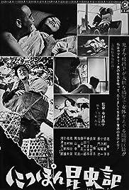 Nippon konchûki(1963) Poster - Movie Forum, Cast, Reviews