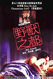 Yasaeng dongmul bohoguyeog(1997) Poster - Movie Forum, Cast, Reviews
