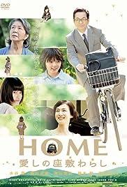 Home: Itoshi no Zashiki Warashi2012 Poster