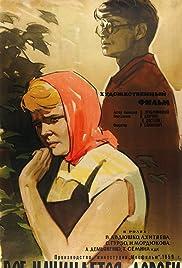 Vsyo nachinayetsya s dorogi Poster
