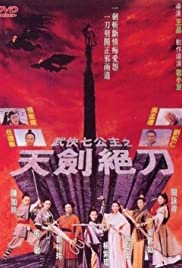 Wu xia qi gong zhu Poster