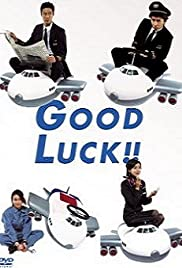Good Luck!! Poster - TV Show Forum, Cast, Reviews