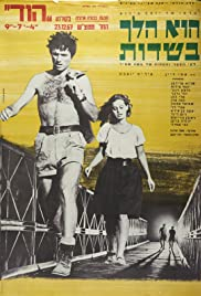 Hu Halach B'Sadot Poster