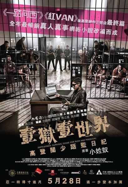 image Yat yuk yat sai gai: Go dang fut siu mau gam yat gei Watch Full Movie Free Online