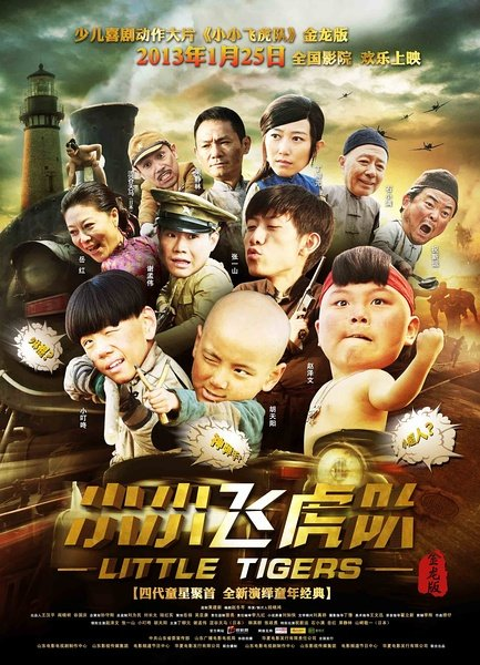 image Xiao xiao fei hu dui Watch Full Movie Free Online