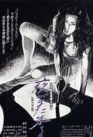 Yoru ga mata kuru Poster