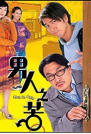 Nam yan chi fu Poster