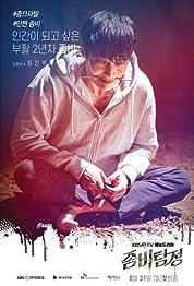 Zombie Detective (2020) poster