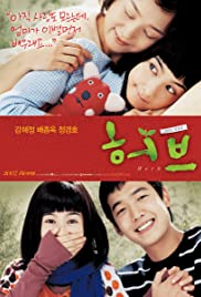 Heobeu (2007) Poster - Movie Forum, Cast, Reviews