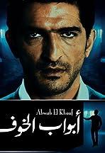 Doors of Fear - Abwab El Khouf