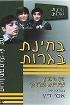 B'Hinat Bagrut (1983) Poster