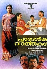 Pradeshika Vaarthakal Poster