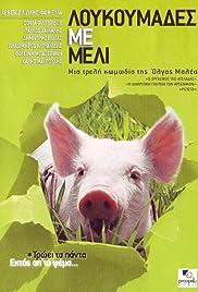 Loukoumades me meli(2005) Poster - Movie Forum, Cast, Reviews