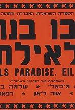 Havu Banot L'Eilat