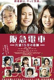 Hankyu densha Poster