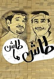 Tash ma Tash Poster - TV Show Forum, Cast, Reviews